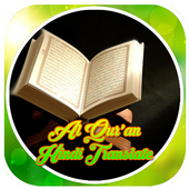 Quran Hindi Translate Free 1.0