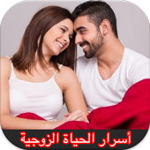 أسرار الحياة الزوجية السعيدة 2.3
