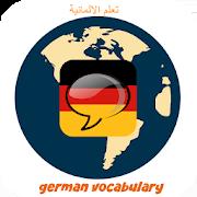 اهم المفردات لتعلم الالمانية 0.0.3