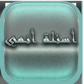 com.aminokee.gameaskanime icon