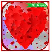 منشورات فيس بوك الحب 2016 1.0