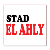com.amrelnaggar.stadelahly icon