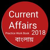 Current Affairs 2018 (Practice Work Book) 1.1.3