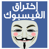 اختراق حسابات الفيس بوك PRANK 1.0