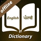 English Punjabi Dictionary (Offline) 1 0 0 APK Download - Android