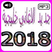 الاغاني  خليجيه - 2018 - Music Khaliji 1.0