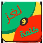 com.andalusi.wasla_alghaz_game 1.0