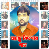 Popular Bangla Songs Andrew Kishore 1.0