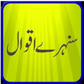 Sunhary Aqwal 1.0