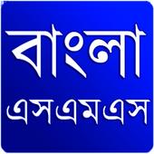 বাংলা এস এম এস ২০১৬ 1.0
