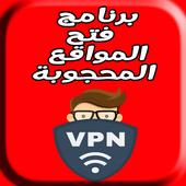 برنامج فتح المواقع المحجوبة : super & vpn 1.0
