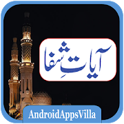 Ayat e Shifa 2 9 APK Download - Android Books & Reference Apps
