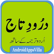 168 Darood Shareef Collections 1 0 APK Download - Android