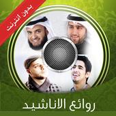اناشيد اسلامية بدون انترنت 1.0