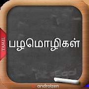 Tamil Palamolikal (பழமொழிகள்)