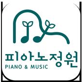 피아노정원 11.0c