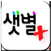 샛별음악학원 (평택피아노입시, 콩쿨입시전문학원) 12.0a