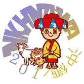 2017 沖繩 GO GO GO 1.0