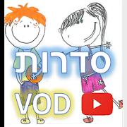 ילדים סדרות צפייה ישירה VOD 1.3