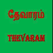 Thevaram 4.2