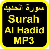 Surah Al Hadid MP3 1.0
