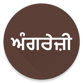 Learn English from Telugu 1 0 APK Download - Android