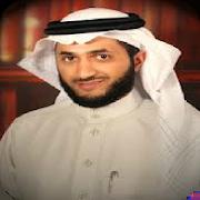 Nabil Al Rifai - Quran MP3 1.1