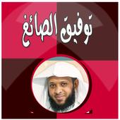 توفيق الصائغ قرآن كامل بدون نت 1.0