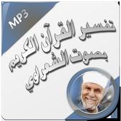 تفسير القرآن الكريم الشعراوي 1.0