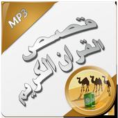 قصص القرآن الكريم صوت 1.0