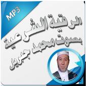 الرقية الشرعية بصوت محمد حبريل 1.0