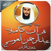 قرآن كاملا بدون انترنت العوسي 1.0