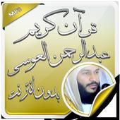 عبد الرحمن العوسي بدون نت 1.0