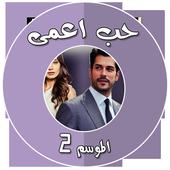 مسلسل حب أعمى الموسم 2 1.0
