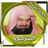السديس قرآن كريم بدون انترنت 1.0
