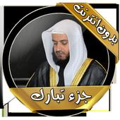 مشاري العفاسي جزء تبارك دون نت 1.0