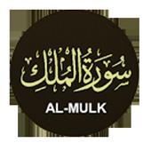 Surah Al Mulk Mp3 1.0
