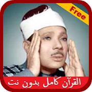 Full Quran Abdulbasit Offline 3
