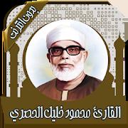 محمود خليل الحصري القران الكريم كاملا بدون نت 3.5
