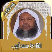 قرآن كامل محمد أيوب بدون نت 3.5