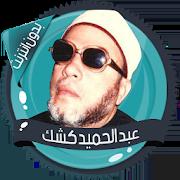 com.andromo.dev540689.app539928 icon