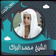 محمد البراك القرأن بدون نت 1.3