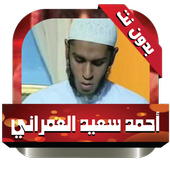 al omrany Quran without Net 1.2