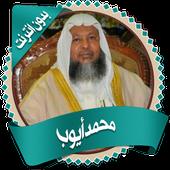 محمد أيوب قرأن كاملاً بدون نت 1.0