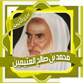 محاضرات صالح العثيمين بدون نت 1.0