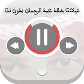 شيلات خالد عبد الرحمان بدون نت 1.1