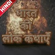 Bharat Ki Lok Kathaye/भारतीय लोक कथाएं 3.1