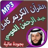 القراَن كامل عبد الرحمن العوسي 1.0