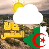 الطقس في الجزائر Météo Algérie 1.0