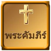 Thai Bible 1.1